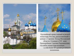 Крупнейший православный мужской монастырь России, расположенный в центре г.