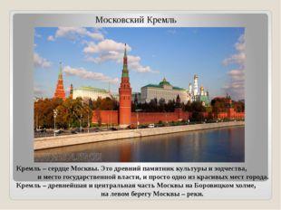 Московский Кремль Кремль – сердце Москвы. Это древний памятник культуры и зод