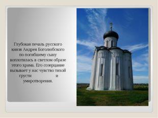 Глубокая печаль русского князя Андрея Боголюбского по погибшему сыну воплотил