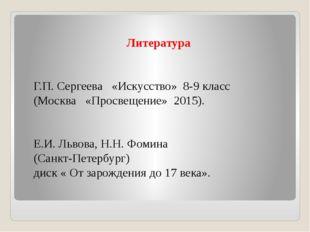 Литература Г.П. Сергеева «Искусство» 8-9 класс (Москва «Просвещение» 2015).