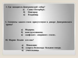 . 8. Где находится Дмитриевский собор? а) Санкт-Петербург; б) Новгород; в) Вл