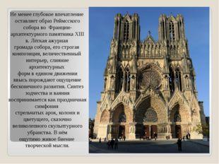 Не менее глубокое впечатление оставляет образ Реймсского собора во Франции- а
