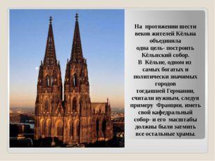 На протяжении шести веков жителей Кёльна объединяла одна цель- построить Кёль