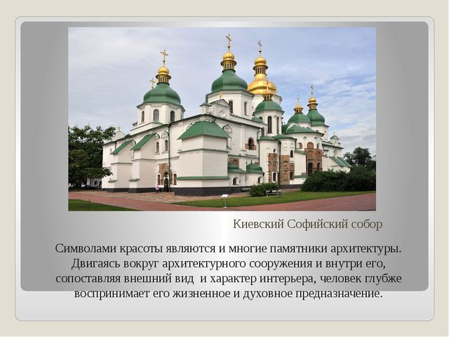 Символами красоты являются и многие памятники архитектуры. Двигаясь вокруг ар...