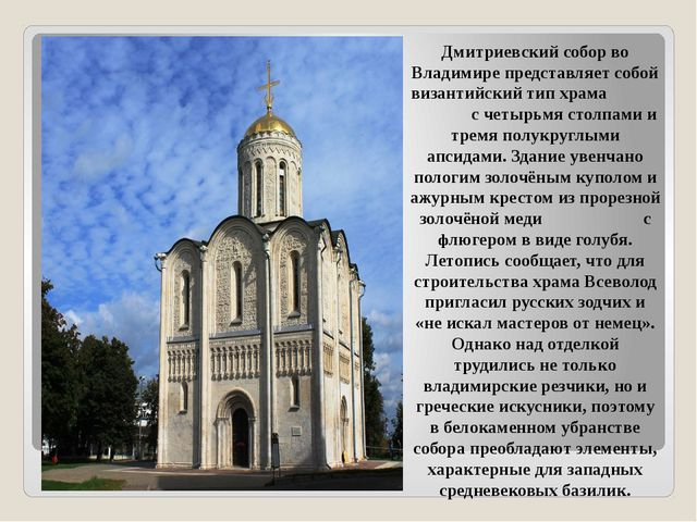 Дмитриевский собор во Владимире представляет собой византийский тип храма с ч...