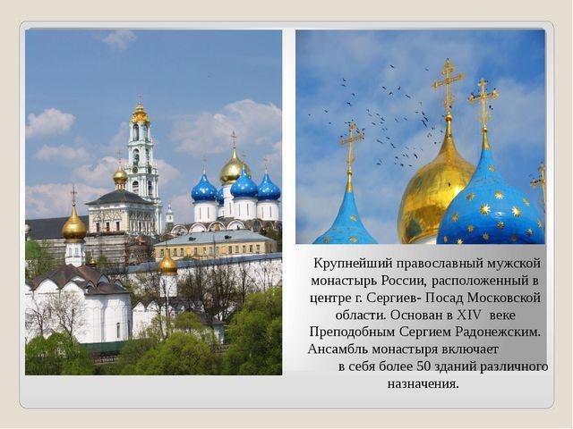 Крупнейший православный мужской монастырь России, расположенный в центре г....