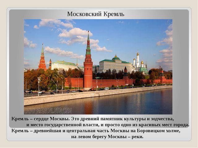 Московский Кремль Кремль – сердце Москвы. Это древний памятник культуры и зод...