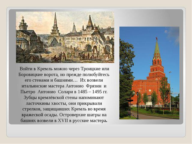 Войти в Кремль можно через Троицкие или Боровицкие ворота, но прежде полюбуй...