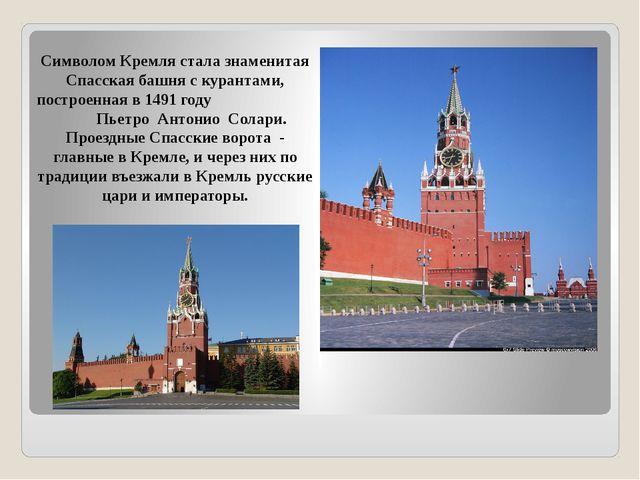 Символом Кремля стала знаменитая Спасская башня с курантами, построенная в 14...