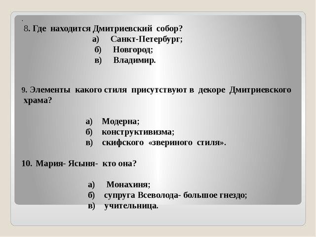 . 8. Где находится Дмитриевский собор? а) Санкт-Петербург; б) Новгород; в) Вл...