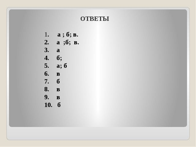 ОТВЕТЫ 1. а ; б; в. а ;б; в. а б; а; б в б в в б