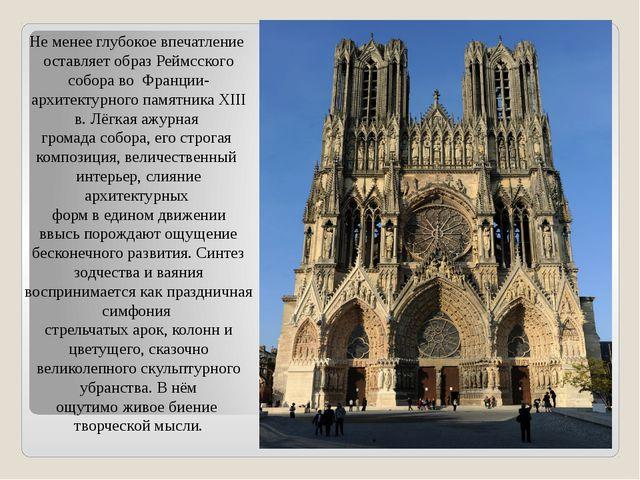 Не менее глубокое впечатление оставляет образ Реймсского собора во Франции- а...