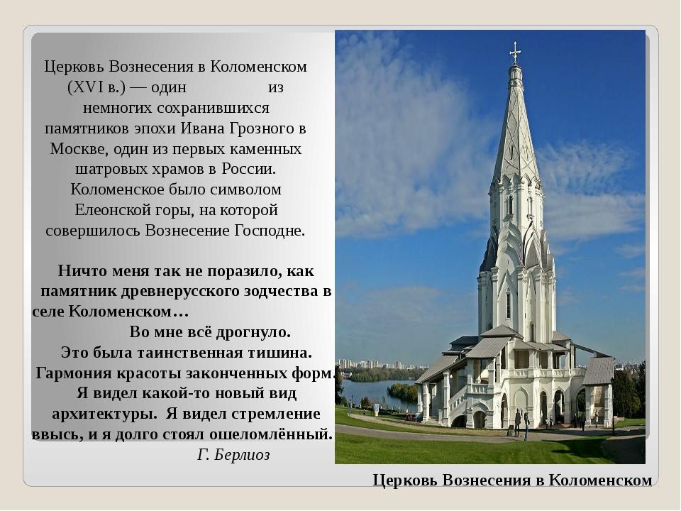 Церковь Вознесения в Коломенском (XVI в.) — один из немногих сохранившихся па...