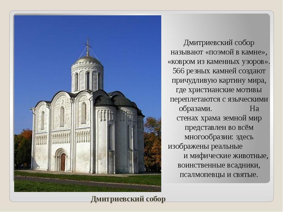 Дмитриевский собор Дмитриевский собор называют «поэмой в камне», «ковром из к...