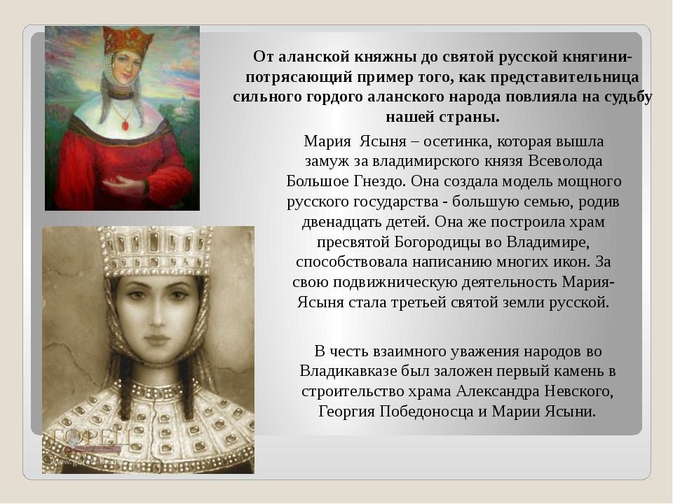 От аланской княжны до святой русской княгини-потрясающий пример того, как пре...