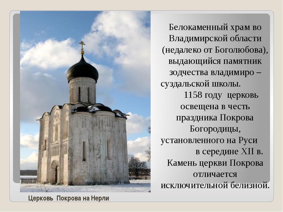Белокаменный храм во Владимирской области (недалеко от Боголюбова), выдающийс...