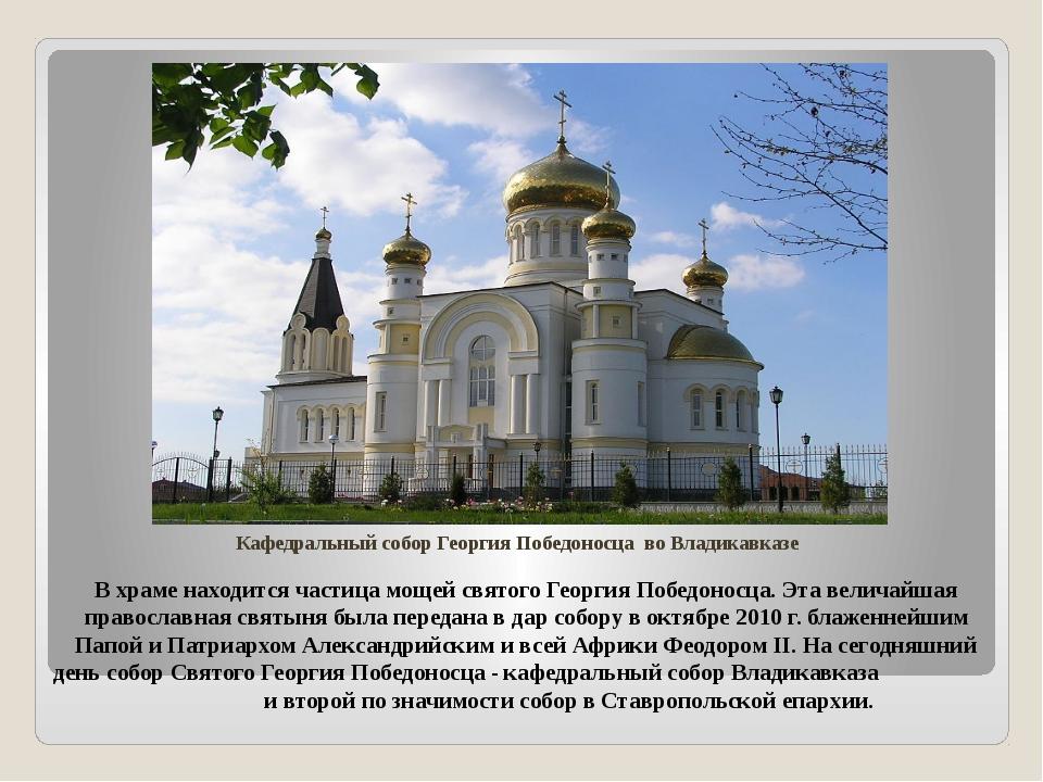 Кафедральный собор Георгия Победоносца во Владикавказе В храме находится част...
