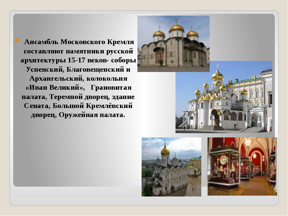 Ансамбль Московского Кремля составляют памятники русской архитектуры 15-17 в...