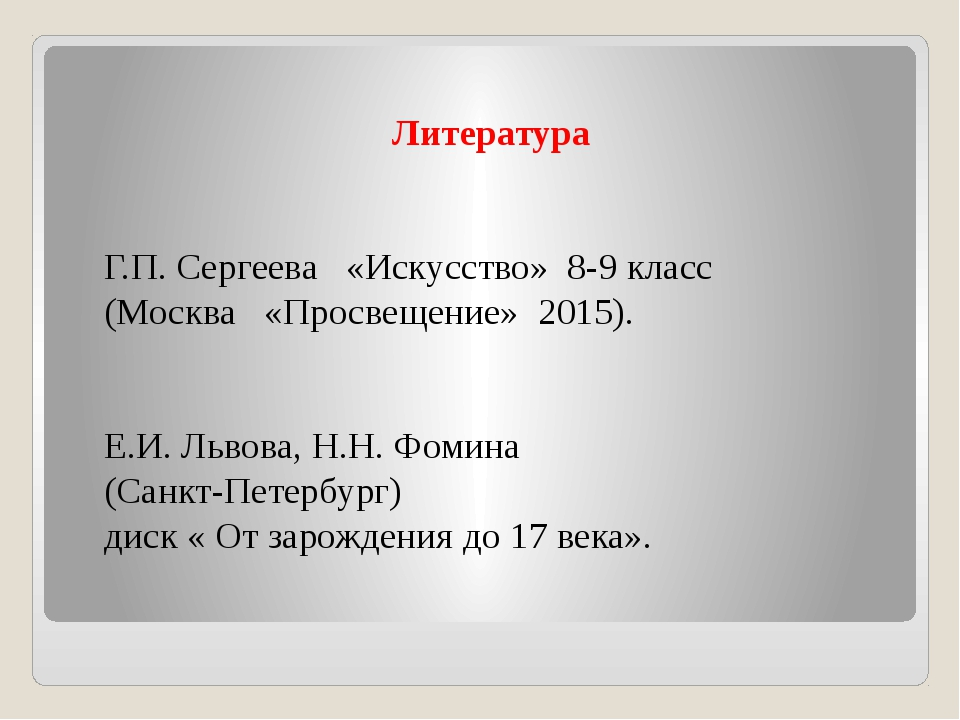 Литература Г.П. Сергеева «Искусство» 8-9 класс (Москва «Просвещение» 2015)....