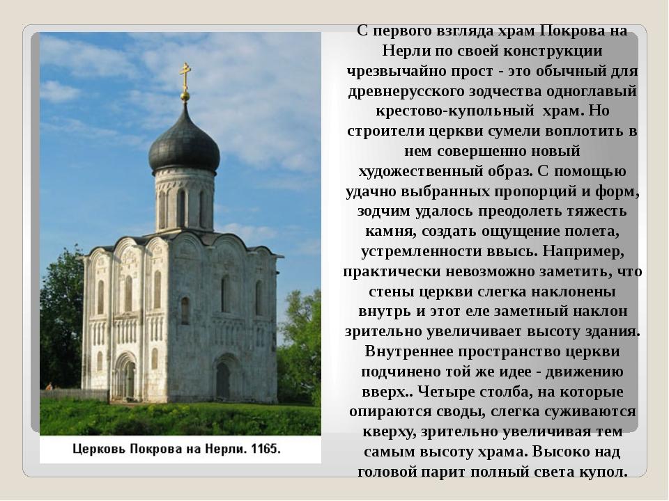С первого взгляда храм Покрова на Нерли по своей конструкции чрезвычайно прос...