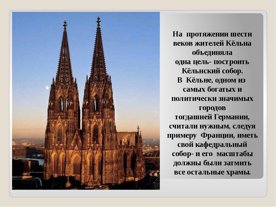 На протяжении шести веков жителей Кёльна объединяла одна цель- построить Кёль...