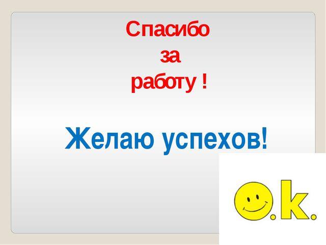 Спасибо за работу ! Желаю успехов!