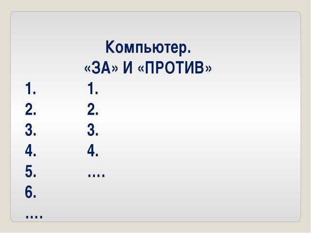 Компьютер. «ЗА» И «ПРОТИВ» 1.1. 2.2. 3.3. 4.4. 5.…. 6. ….