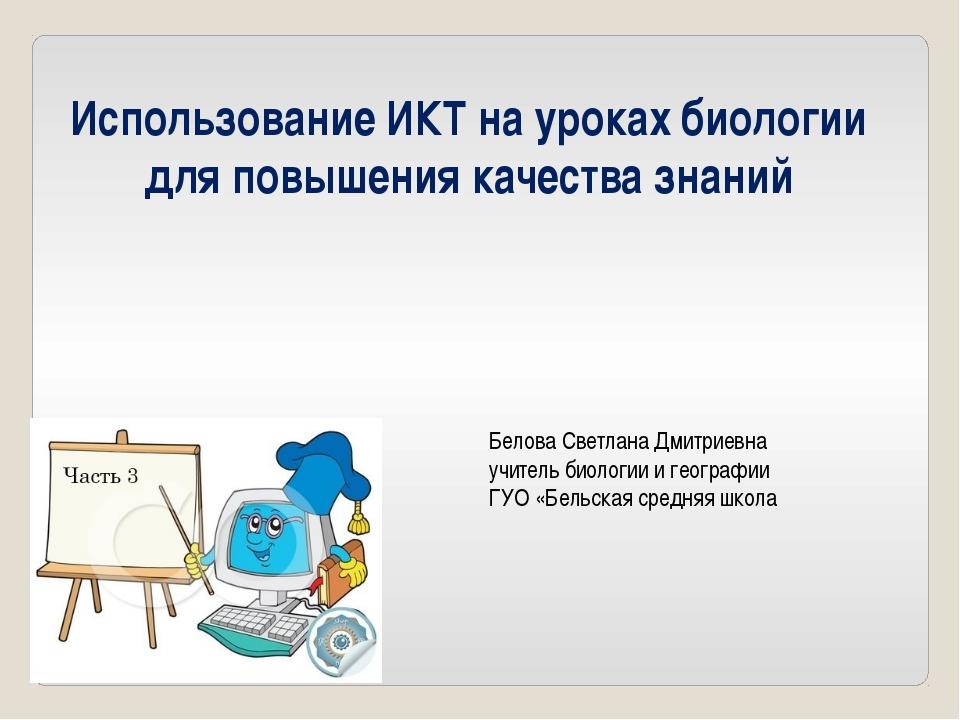 Использование ИКТ на уроках биологии для повышения качества знаний Белова Све...