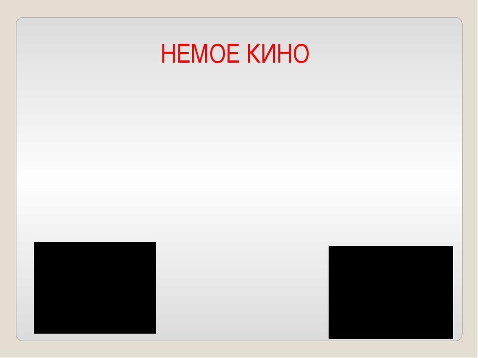 НЕМОЕ КИНО