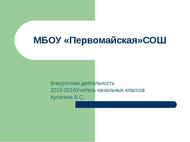 МБОУ «Первомайская»СОШ Внеурочная деятельность 2015-2016Учитель начальных кла...