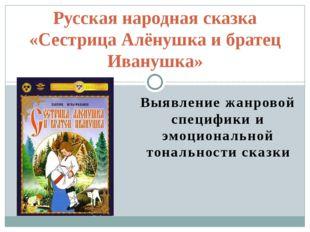 Выявление жанровой специфики и эмоциональной тональности сказки Русская народ