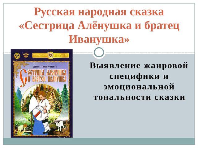 Выявление жанровой специфики и эмоциональной тональности сказки Русская народ...