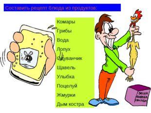 Составить рецепт блюда из продуктов: Комары Грибы Вода Лопух Одуванчик Щавель