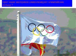 Цвет каких материков символизируют олимпийские кольца ?