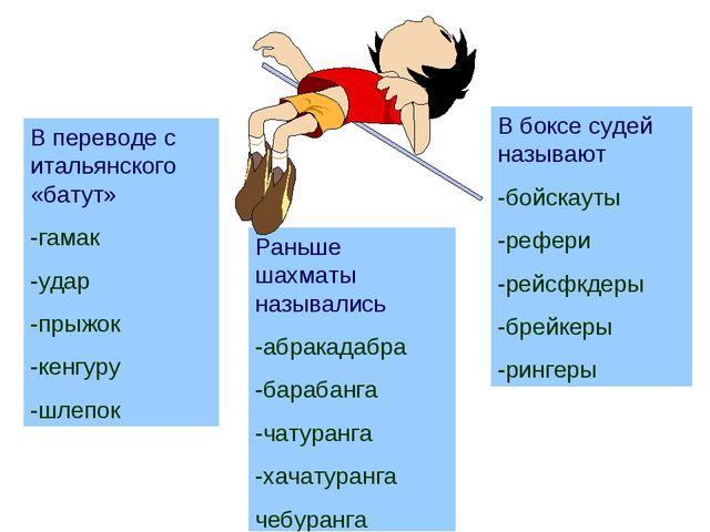 В переводе с итальянского «батут» -гамак -удар -прыжок -кенгуру -шлепок Раньш...