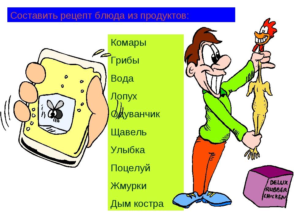 Составить рецепт блюда из продуктов: Комары Грибы Вода Лопух Одуванчик Щавель...