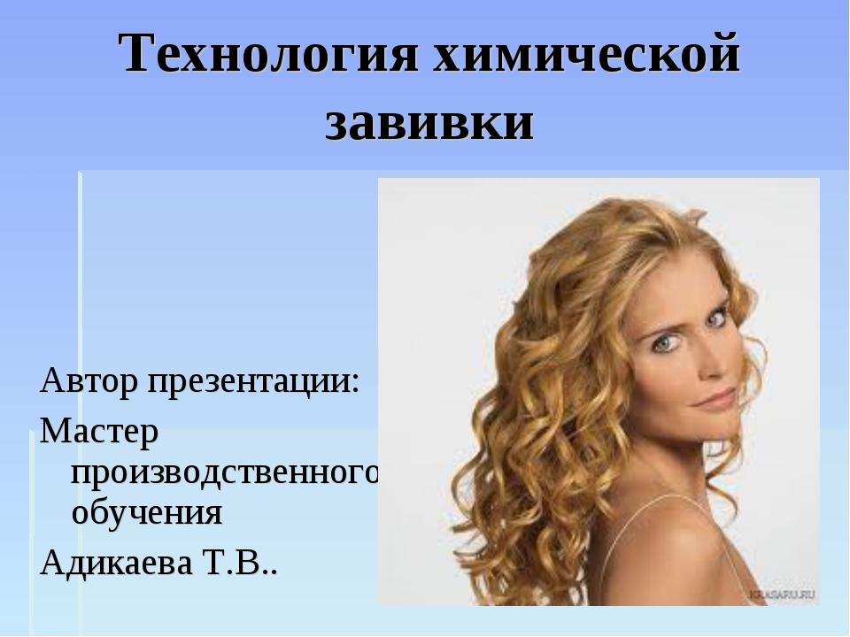 Технология химической завивки Автор презентации: Мастер производственного обу...
