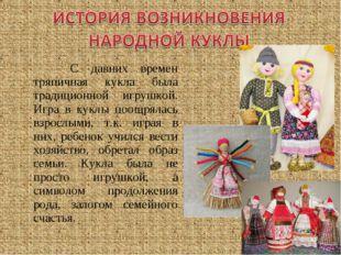 С давних времен тряпичная кукла была традиционной игрушкой. Игра в куклы поо