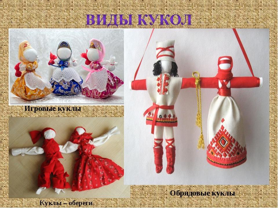 Куклы – обереги Игровые куклы Обрядовые куклы
