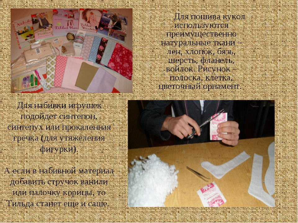 Для пошива кукол используются преимущественно натуральные ткани –лен, хлопок...