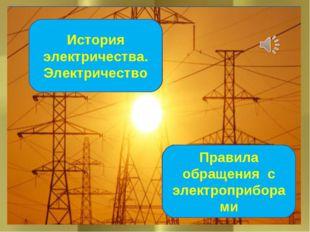 История электричества. Электричество Правила обращения с электроприборами