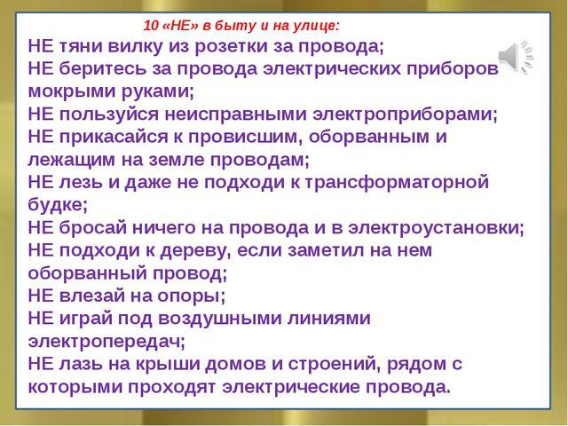 10 «НЕ» в быту и на улице: НЕ тяни вилку из розетки за провода; НЕ беритесь...