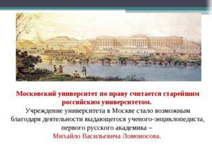 Московский университет по праву считается старейшим российским университетом.