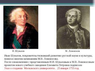 Иван Шувалов, покровительствовавший развитию русской науки и культуры, помога