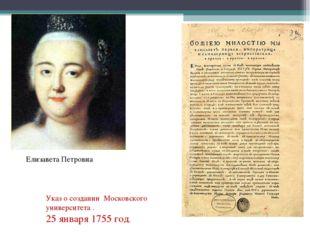 Елизавета Петровна Указ о создании Московского университета . 25 января 1755