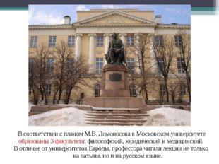 В соответствии с планом М.В. Ломоносова в Московском университете образованы