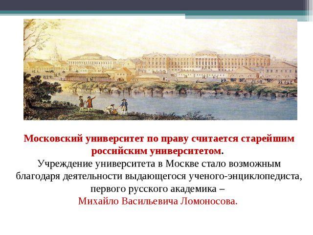 Московский университет по праву считается старейшим российским университетом....