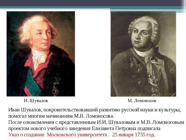Иван Шувалов, покровительствовавший развитию русской науки и культуры, помога...