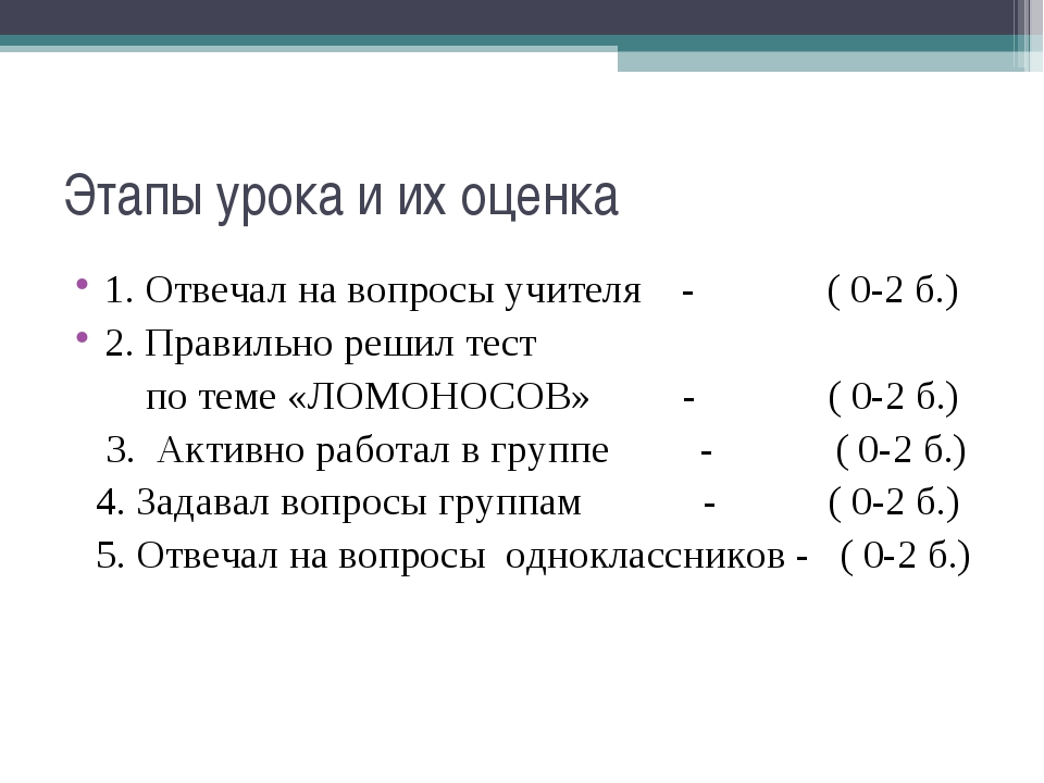 Этапы урока и их оценка 1. Отвечал на вопросы учителя - ( 0-2 б.) 2. Правильн...