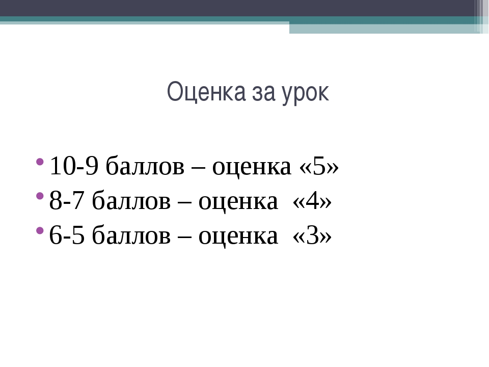 Оценка за урок 10-9 баллов – оценка «5» 8-7 баллов – оценка «4» 6-5 баллов –...